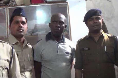 ठगी के मामले में गिरफ्तार नाइजीरियन युवक पुलिस रिमांड पर