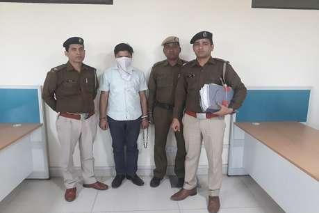 लोगों को 263 करोड़ रुपये की चपत लगाने वाला ठग गिरफ्तार
