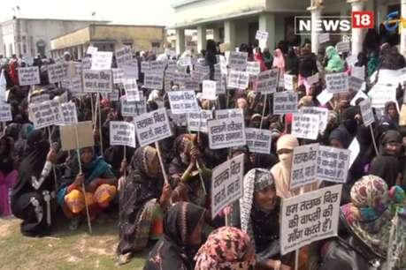 VIDEO: तीन तलाक बिल को लेकर मुस्लिम महिलाओं का हंगामा