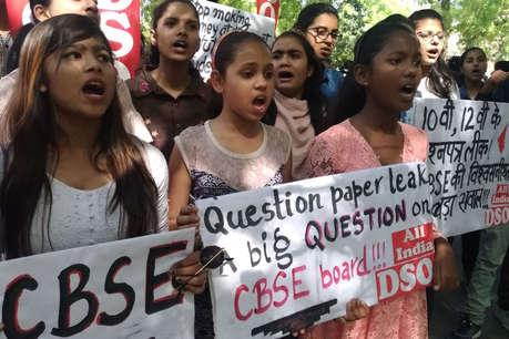 CBSE पेपर लीक: दिल्ली हाईकोर्ट ने बोर्ड से पूछा- क्यों नहीं कराए गए दोबारा एग्जाम