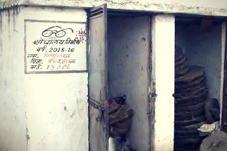 शिव'राज' में मोदी के ड्रीम प्रोजेक्ट में बड़ा घोटाला, टॉयलेट निर्माण में मिली गड़बड़ियां