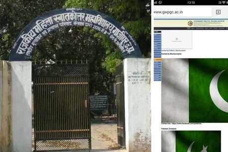 गाजीपुर: गर्ल्स कॉलेज की वेबसाइट हुई हैक, दिखने लगा पाकिस्तान का झंडा