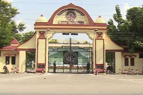गोरखपुर विश्वविद्यालय: गणित के बाद समाजशास्त्र का पेपर हुआ लीक