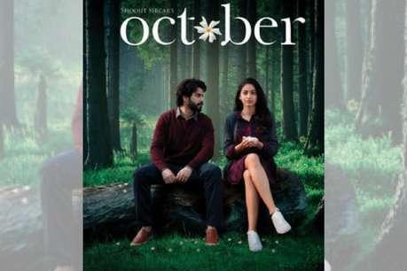 Movie Review: अप्रैल में इस October का आना भूल नहीं पाएंगे आप, बेहद खूबसूरत है म्यूजिक