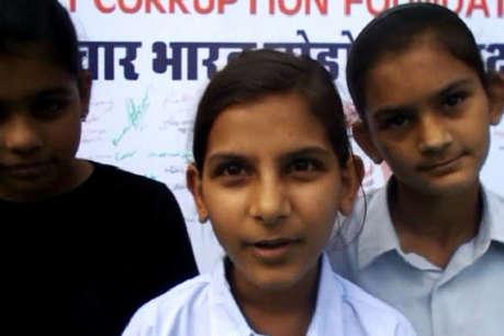 स्कूली बच्चों ने चलाया 'भ्रष्टाचार भारत छोड़ो' हस्ताक्षर अभियान
