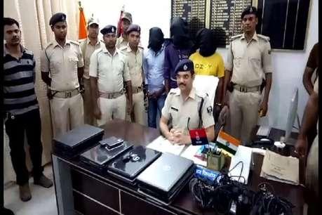 छपरा पुलिस के हत्थे चढ़े शातिर चोर, 14 लैपटॉप समेत मोबाइल बरामद