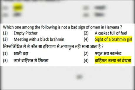हरियाणा : जेई परीक्षा में ब्राह्मण पर पूछेे गए सवाल पर चेयमैन सस्पेंड