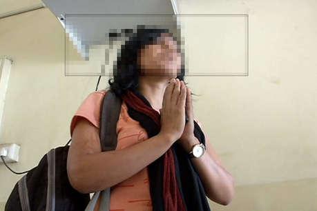 रेप पीड़िता पुलिस से इंसाफ की गुहार लगाती, गिड़गिड़ाती, रोती रही