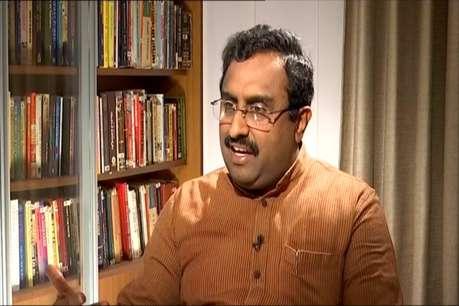 NRC में शामिल नहीं किए गए लोगों को वापस भेजा जाएगा उनके देश: राम माधव