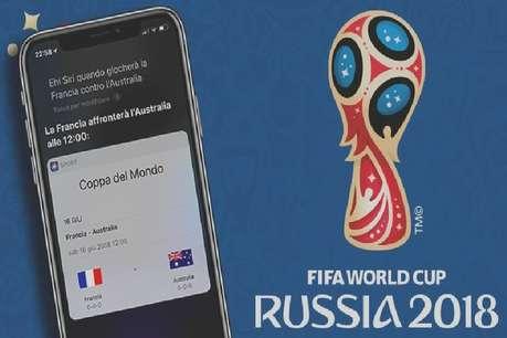 गूगल असिस्टेंट और Siri के जरिए आप ऐसे पा सकते हैं FIFA के अपडेट्स