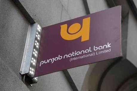 PNB को फिर लगा 271 करोड़ रुपये चूना, वसूली के लिए ठोका केस