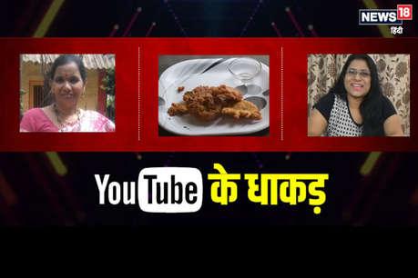 इन #Youtubers से सीखिए Monsoon Snacks में क्या और कैसे बनाएं