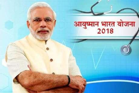बिहार में 'आयुष्मान भारत' योजना खटाई में, अभी तक 5 फीसदी लोगों को भी नहीं मिला लाभ