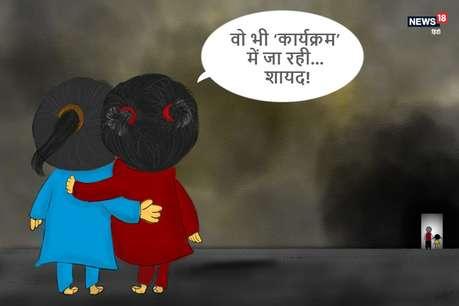 मुजफ्फरपुर शेल्टर होम : लड़कियां जो घर नहीं, 'कार्यक्रम' में जाती हैं