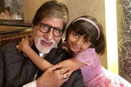 आराध्या के साथ KBC खेलना चाहते हैं अमिताभ बच्चन, बताई ये वजह