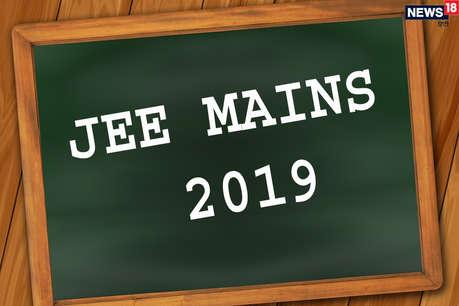 JEE Mains 2019: 1 सितंबर से करें जेईई मेन्स के लिए अप्लाई, यहां जानें सब कुछ