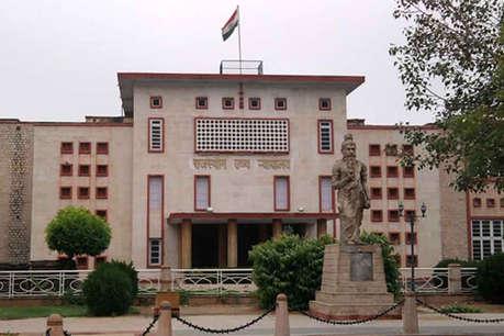 राजस्थान हाईकोर्ट में नौकरी पाने का सुनहरा मौका, जरूरी डिटेल्स यहां जानें