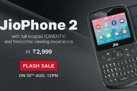 JioPhone2 की दूसरी फ्लैश सेल हो रही है शुरू, ऐसे खरीदें फोन