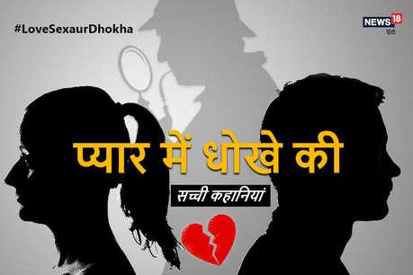 #LoveSexaurDhokha: घर के भीतर ही छुपा था लड़के के कैरेक्टर का राज़