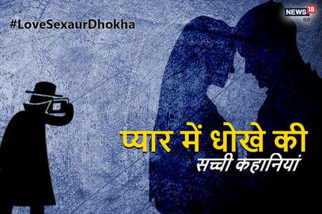 #LoveSexaurDhokha: दौलत के लिए शादीशुदा मर्द पर चलाया 'जादू'