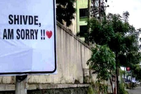 महाराष्ट्र: गर्लफ्रेंड को मनाने के लिए लड़के ने पूरे शहर में लगा दिए 'I AM SORRY!' के बैनर