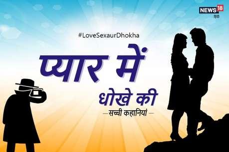 #LoveSexaurDhokha: शादी से ऐन पहले रंगे हाथों पकड़ी गई फरेबी लड़की