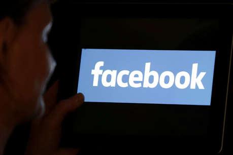 बाधित हुई फेसबुक की सेवा, यूज़र्स ने ट्विटर पर की शिकायत