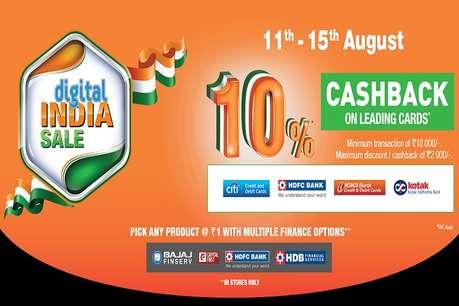 रिलायंस की 'डिजिटल इंडिया सेल' में  4000 से ज्यादा प्रोडक्ट्स पर बंपर डिस्काउंट