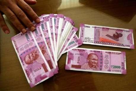 केंद्र सरकार ने 2000 रुपये के नोट पर दी ये जानकारी