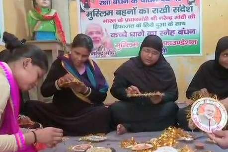 Raksha Bandhan 2018: काशी की मुस्लिम महिलाओं ने पीएम मोदी को भेजी राखी