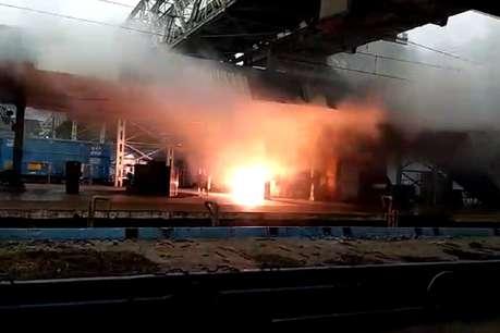 झांसी रेलवे स्टेशन पर भीषण आग, तेज धमाके से यात्रियों में मची भगदड़