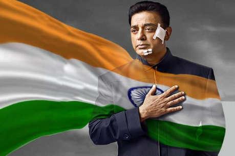 Film Review : विश्वरूपम-2 कमल हासन की आखिरी फिल्म हुई तो हिंदुस्तानी दुनिया को क्या मुंह दिखाएंगे?