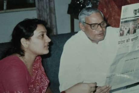 अटल को नहीं भूल सकता आजमगढ़ का यह परिवार, उन्हीं के आशीर्वाद से बेटी बनी मंत्री
