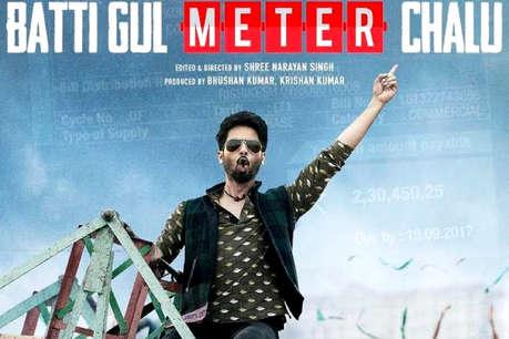 'बत्ती गुल मीटर चालू' का ट्रेलर जारी, जानिए किस बारे में है यह फिल्म