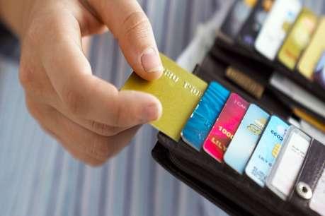 एक क्रेडिट कार्ड से दूसरे कार्ड का बिल भरना आपके के लिए कितना फायदेमंद, ऐसे समझें