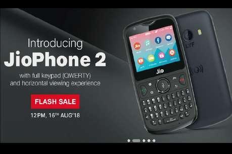 इंतजार खत्म, JioPhone2 की बुकिंग शुरू, ये है पूरा प्रोसेस
