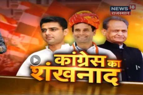 राजस्थान में चुनावी बिगुल फूंकने पहुंचे राहुल गांधी, यहां देखें LIVE