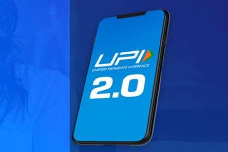 RBI ने लॉन्च किया UPI का नया वर्जन, आपको मिलेंगे ये 4 फायदें