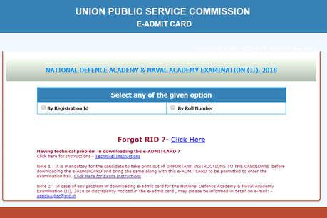 UPSC ने जारी किया NDA और NA का एडमिट कार्ड, यहां करें डाउनलोड