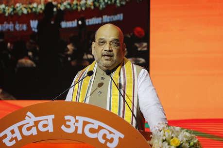 राष्ट्रीय कार्यकारिणी की बैठक में बोले अमित शाह- 5 नहीं 50 साल के लिए सत्ता में आई है BJP