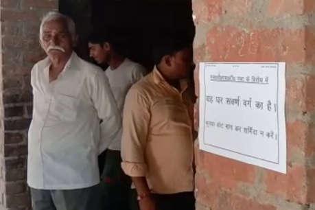 बाराबंकी के इस गांव में लगे पोस्टर- यह सवर्णों का गांव है, वोट मांगकर शर्मिंदा न करें