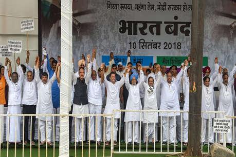 भारत बंद के दौरान नहीं दिखे SP-BSP के नेता, कांग्रेस बोली सबने किया समर्थन