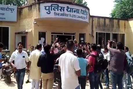 SC/ST एक्ट में FIR का विरोध : सवर्ण समाज ने किया थाने का घेराव, मंत्री के घर प्रदर्शन