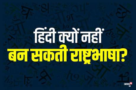 हिंदी क्यों नहीं बन सकती भारत की राष्ट्रभाषा?