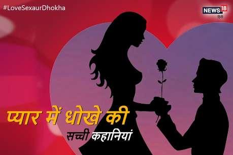 LoveSexaurDhokha: वो चाहती थी कि पति का किसी लड़की से अफेयर सामने आए