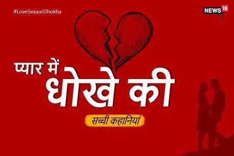 LoveSexaurDhokha: अमीर लड़कियों को फंसाने में माहिर था फ्रॉड लड़का