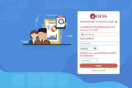 OFSS Merit List 2018: तीसरी मेरिट लिस्ट जारी, ofssbihar.in पर 5 से 10 सितंबर तक करें अप्लाई