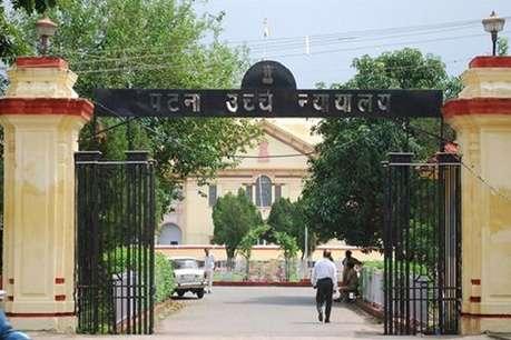 दारोगा भर्ती मामला: पटना हाईकोर्ट ने रिजल्ट पर लगाई रोक, सरकार से मांगा जवाब