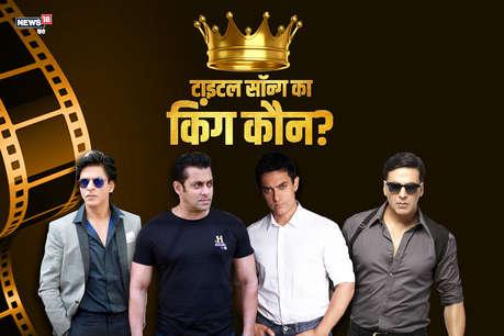 शाहरुख, आमिर या सलमान, कौन है 'टाइटल का किंग'?