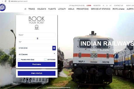 तो इसलिए रेलवे कैंसिल कर देता है इंटरनेट से लिया गया वेटिंग का टिकट